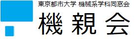 機親会(東京都市大学 機械系学科同窓会)